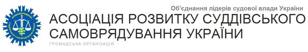 Асоціація розвитку суддівського самоврядування України