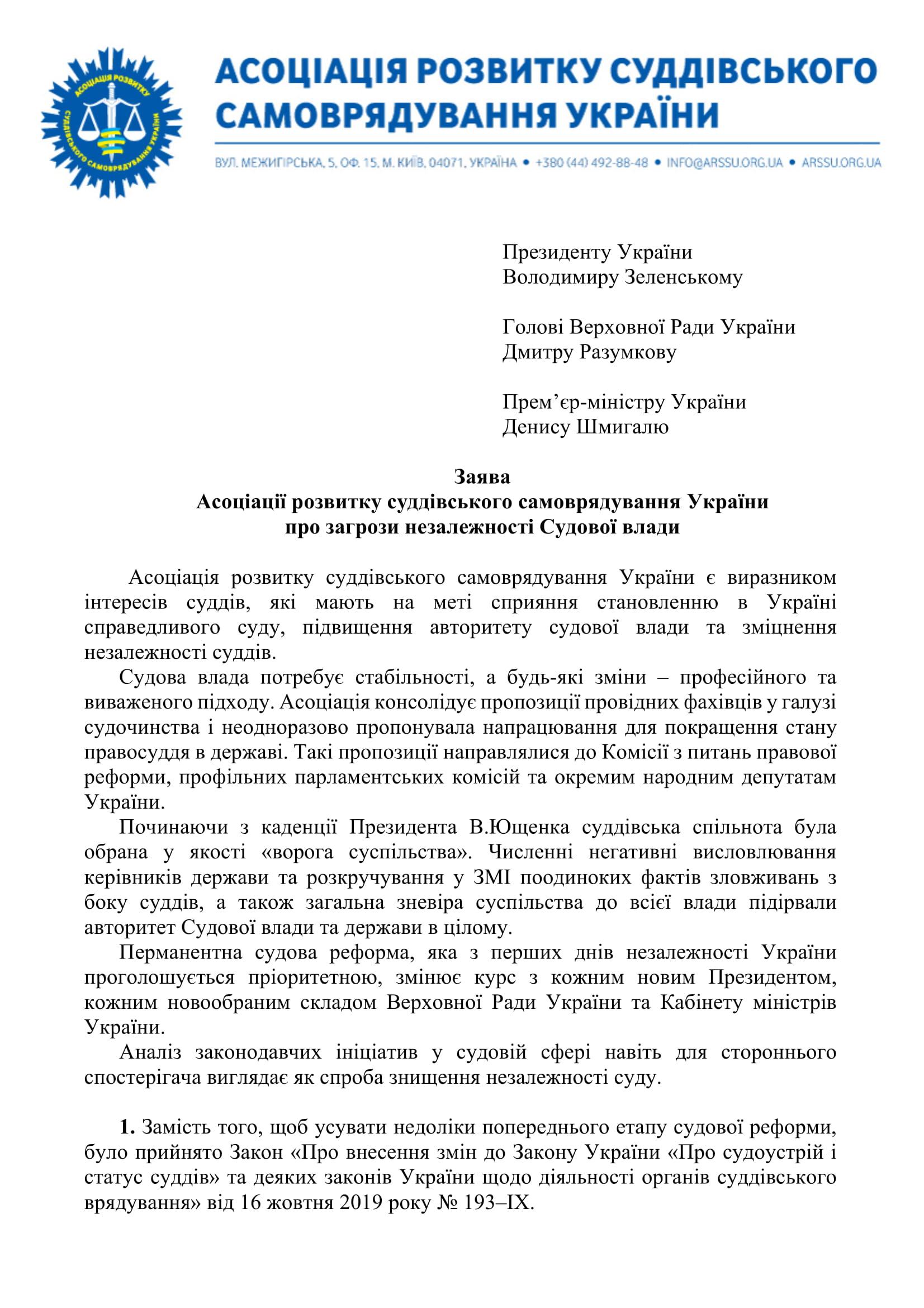 Звернення АРССУ від 23.05.2020-1