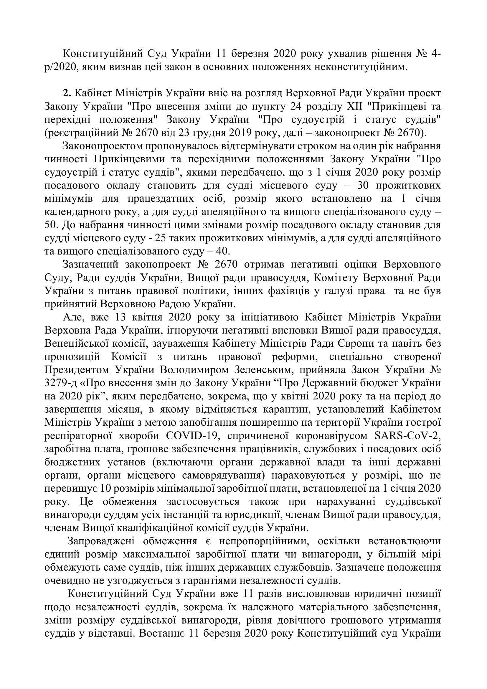 Звернення АРССУ від 23.05.2020-2