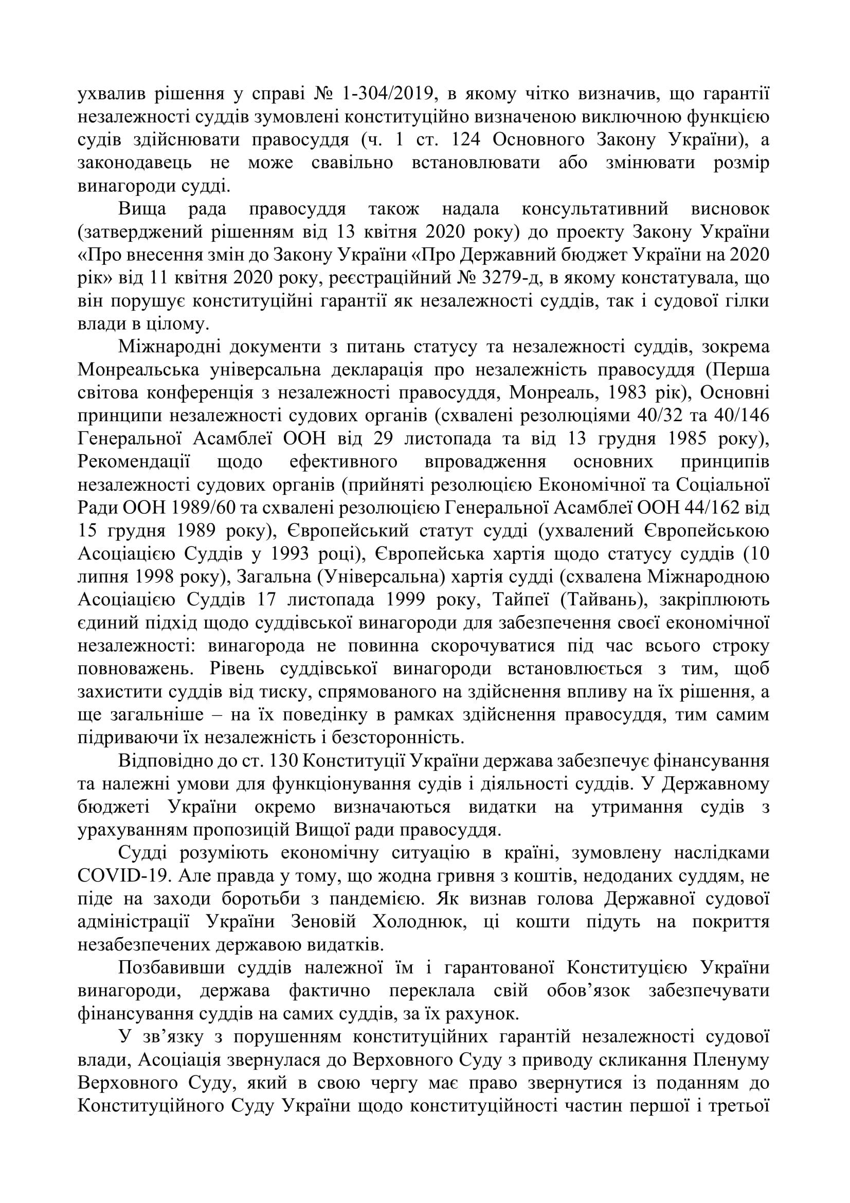 Звернення АРССУ від 23.05.2020-3