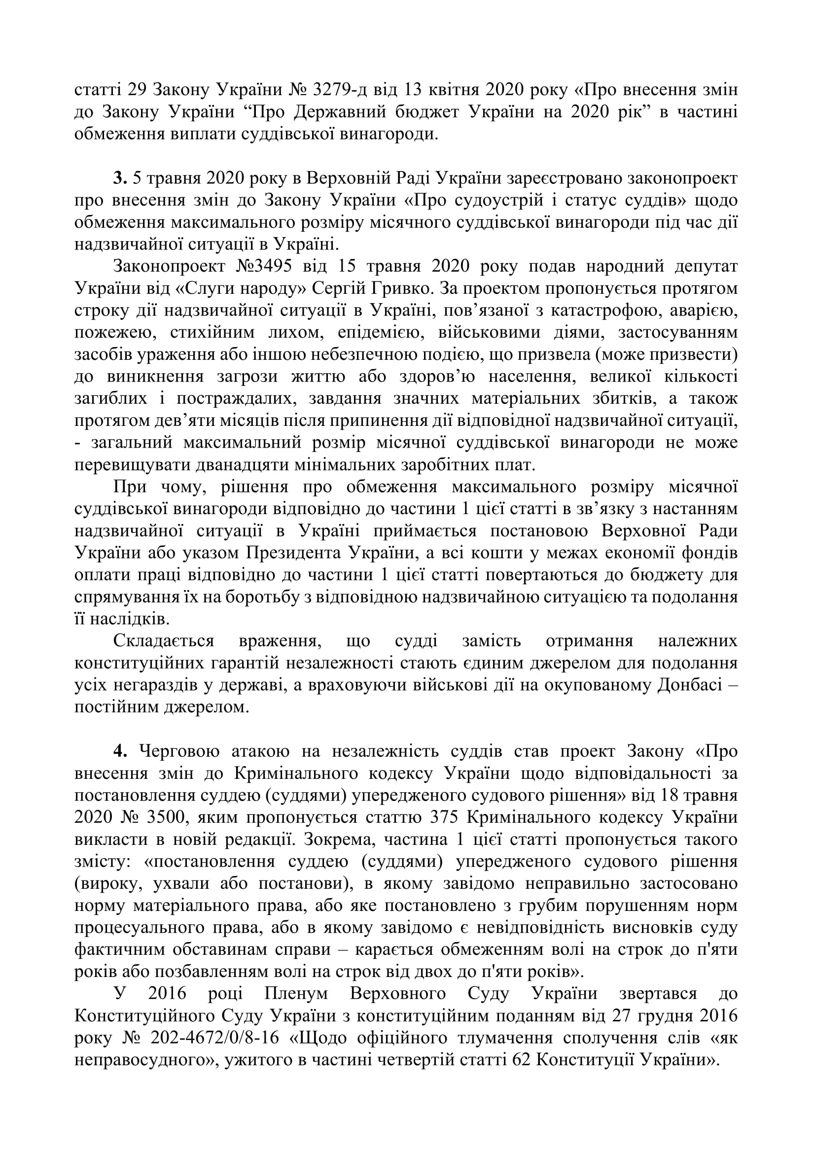 Звернення АРССУ від 23.05.2020-4