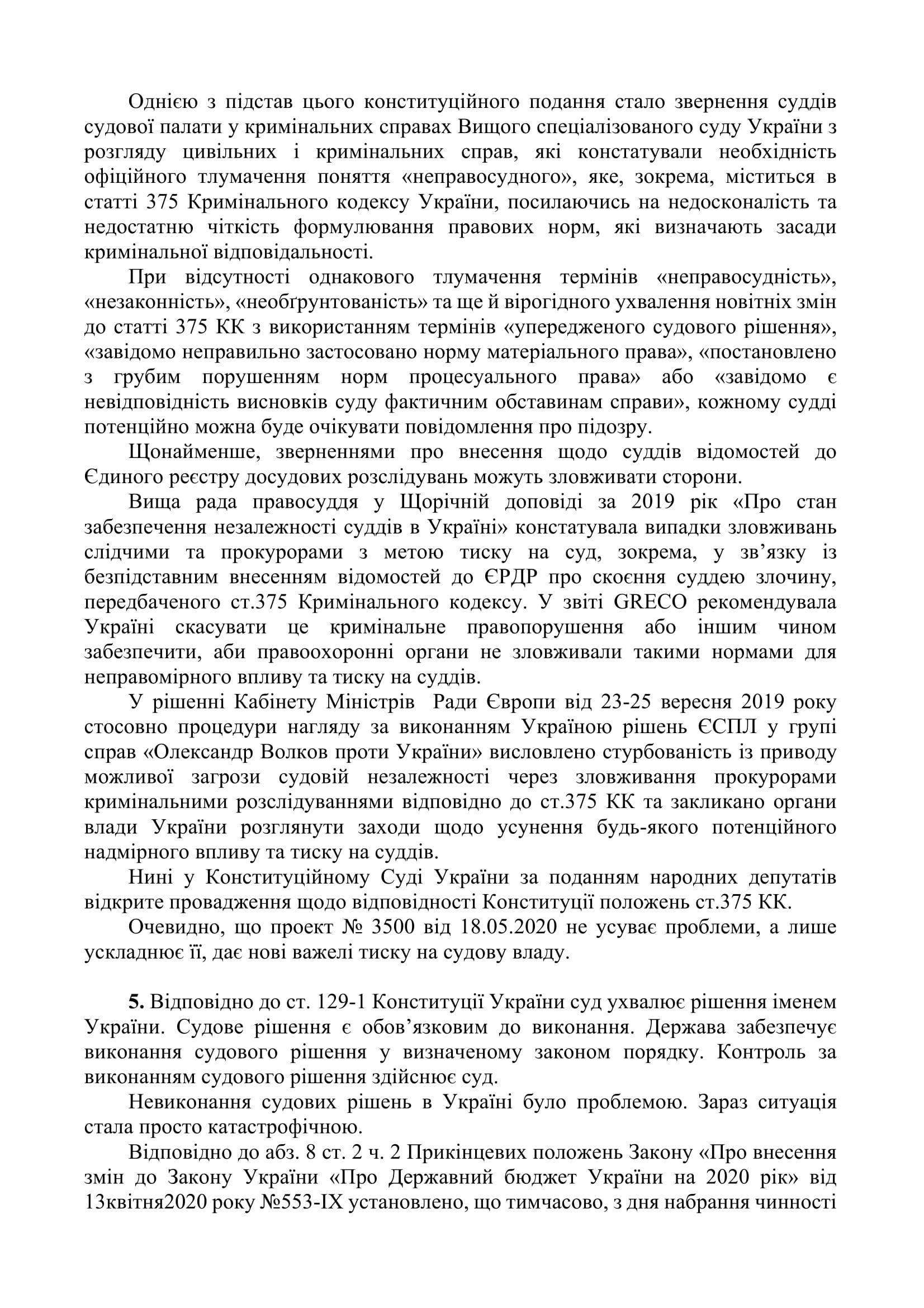 Звернення АРССУ від 23.05.2020-5