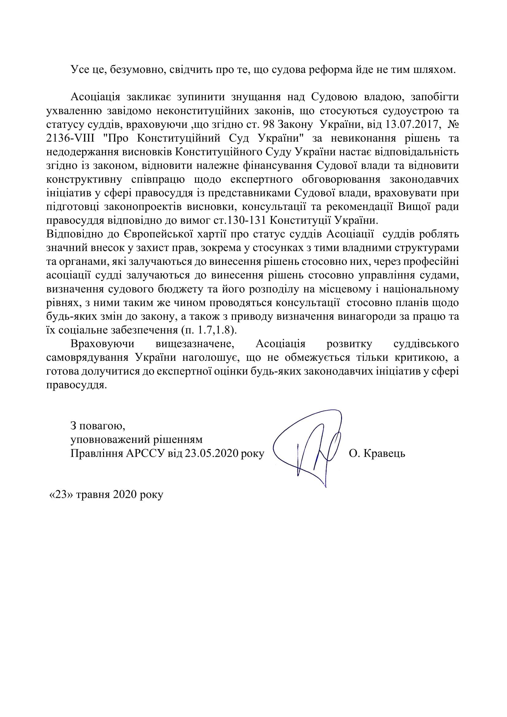 Звернення АРССУ від 23.05.2020-7