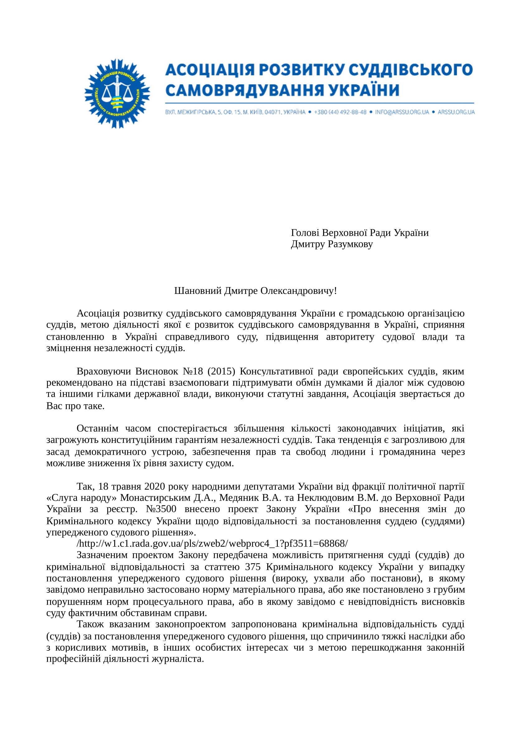 Звернення-АРССУ-до-ВРУ-1