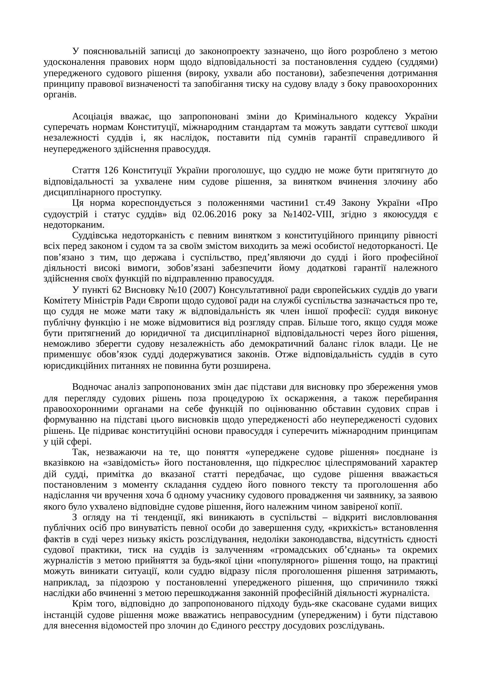 Звернення-АРССУ-до-ВРУ-2