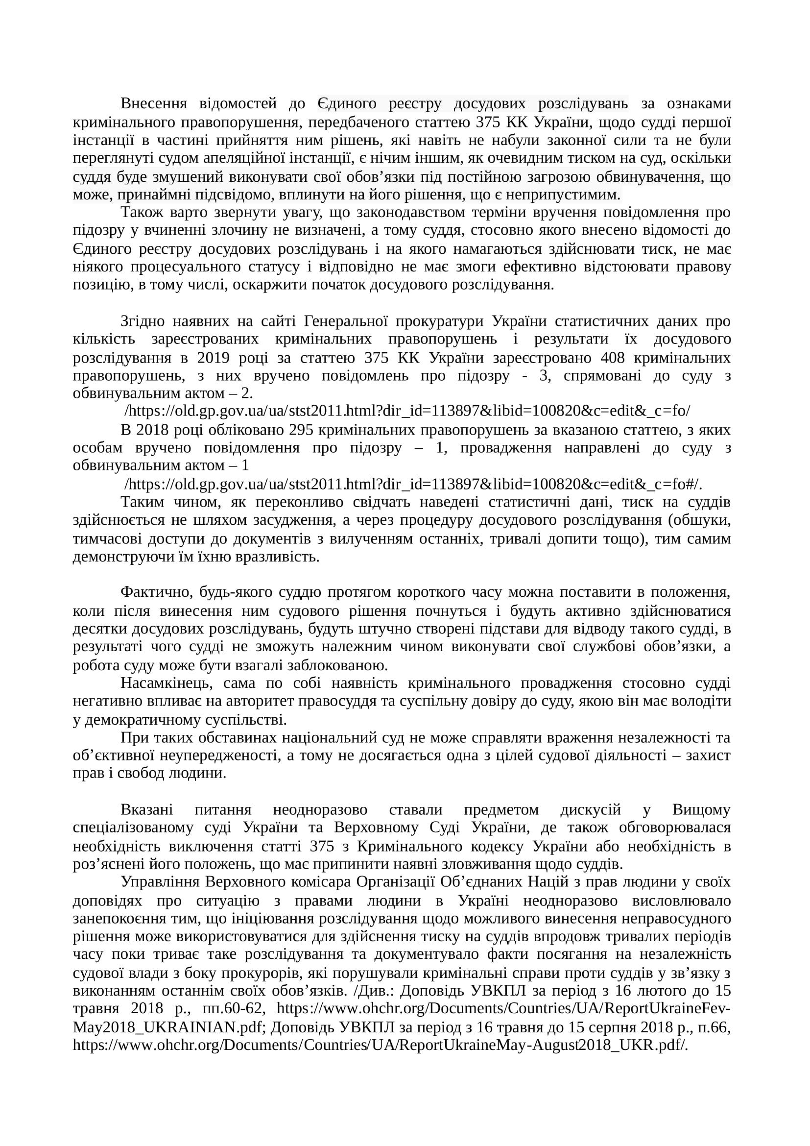 Звернення-АРССУ-до-ВРУ-3