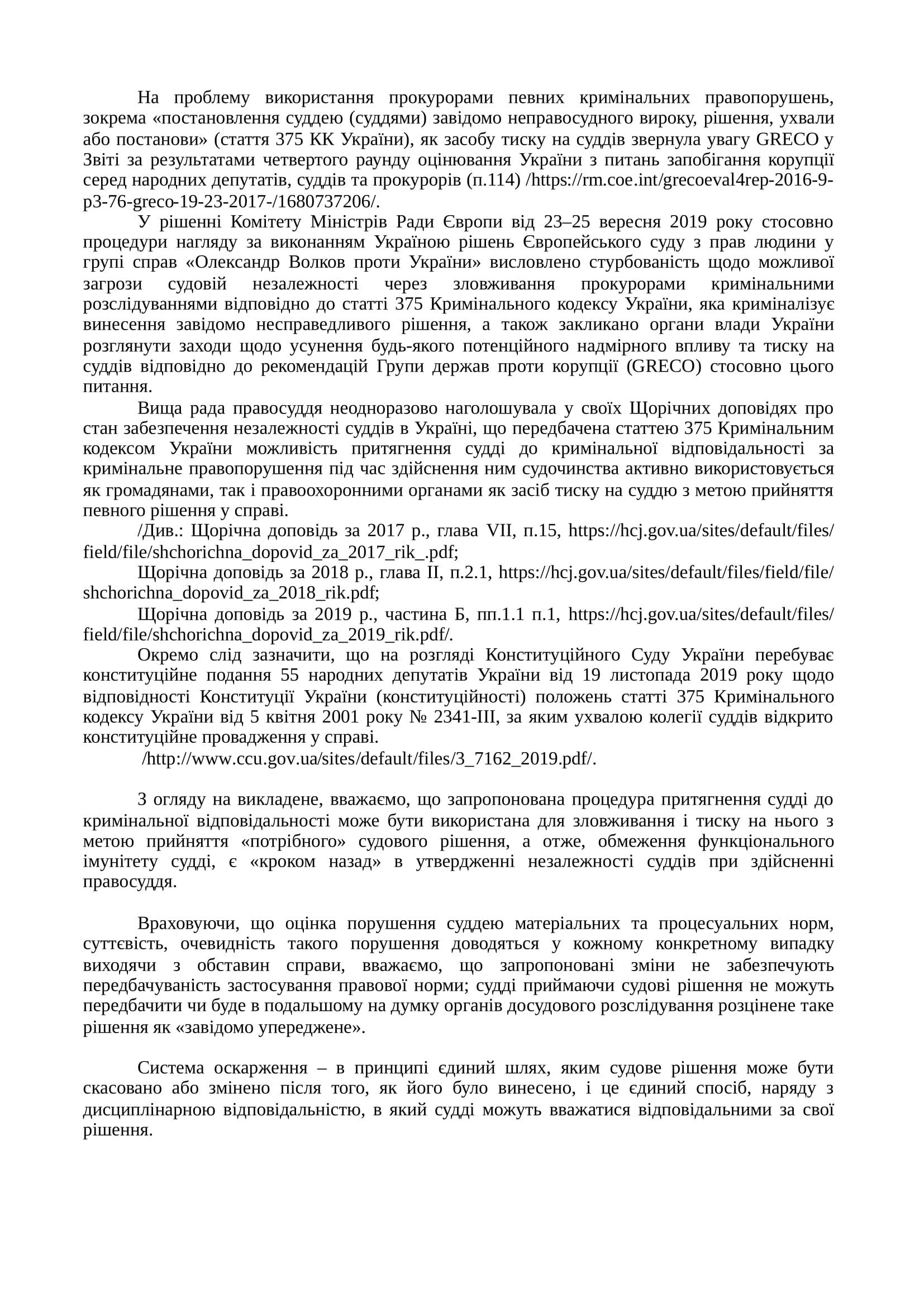 Звернення-АРССУ-до-ВРУ-4