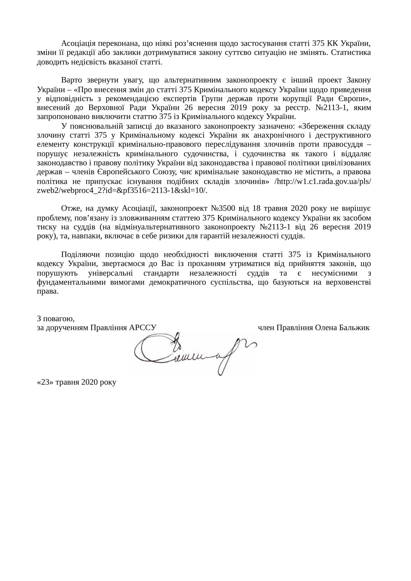 Звернення-АРССУ-до-ВРУ-5