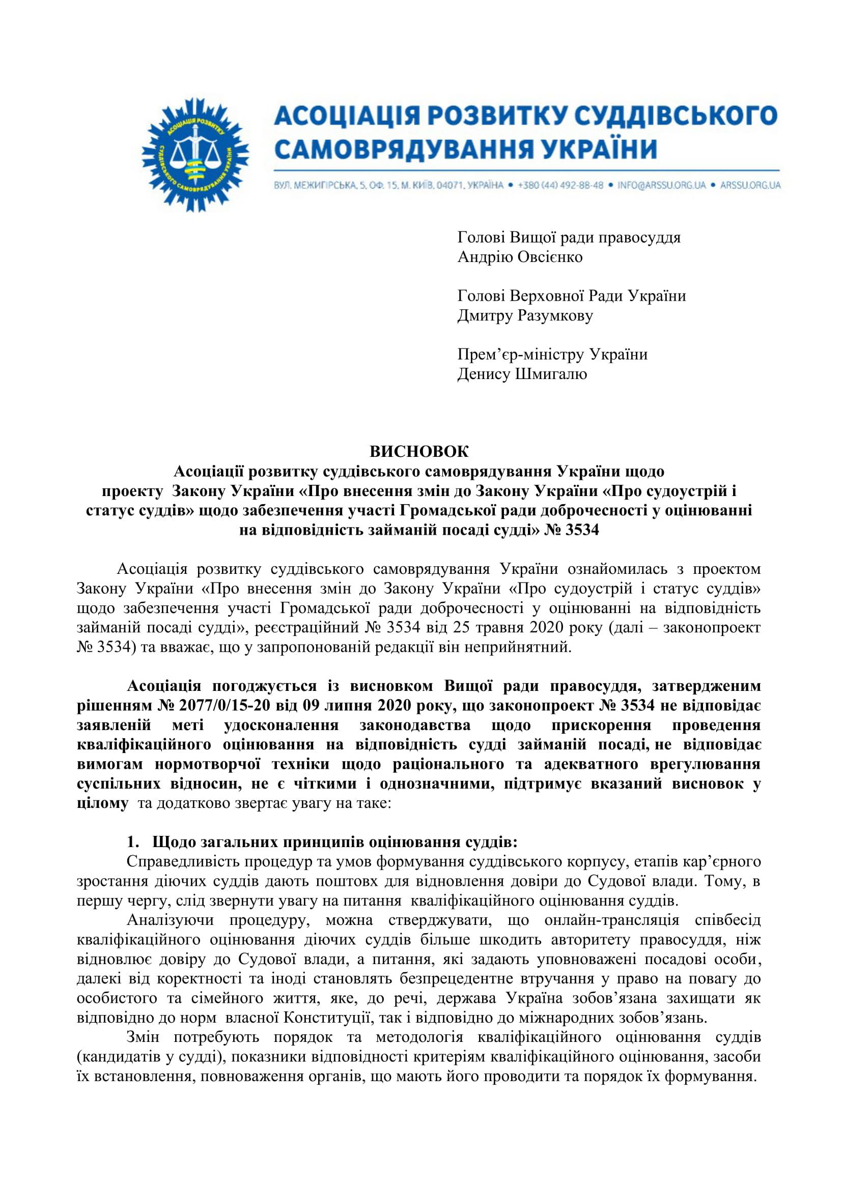 Висновок-АРССУ-щодо-№ 3534-21.07.2020-01