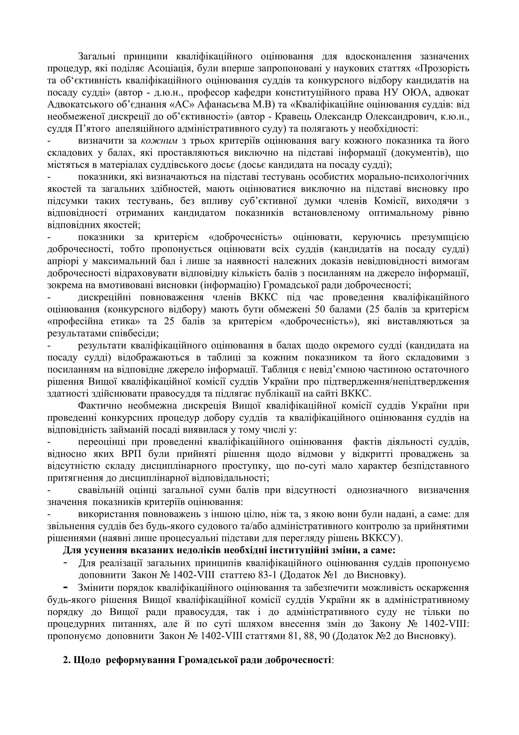 Висновок-АРССУ-щодо-№ 3534-21.07.2020-02