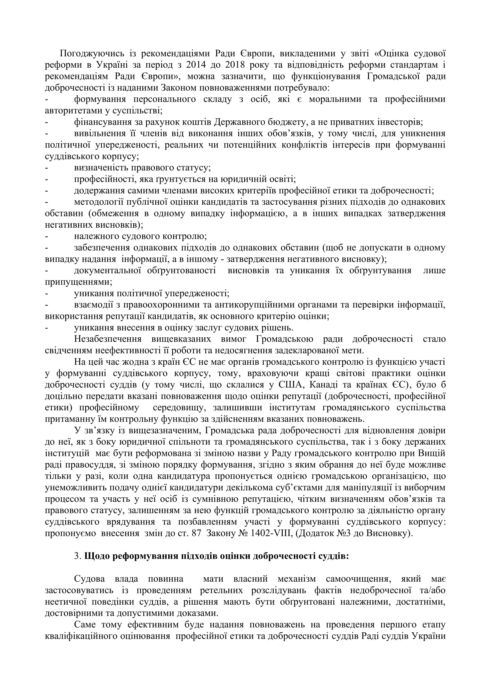 Висновок-АРССУ-щодо-№ 3534-21.07.2020-03