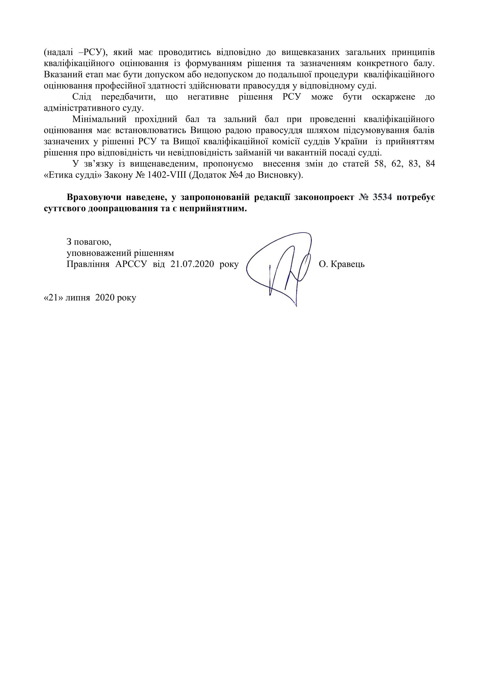 Висновок-АРССУ-щодо-№ 3534-21.07.2020-04