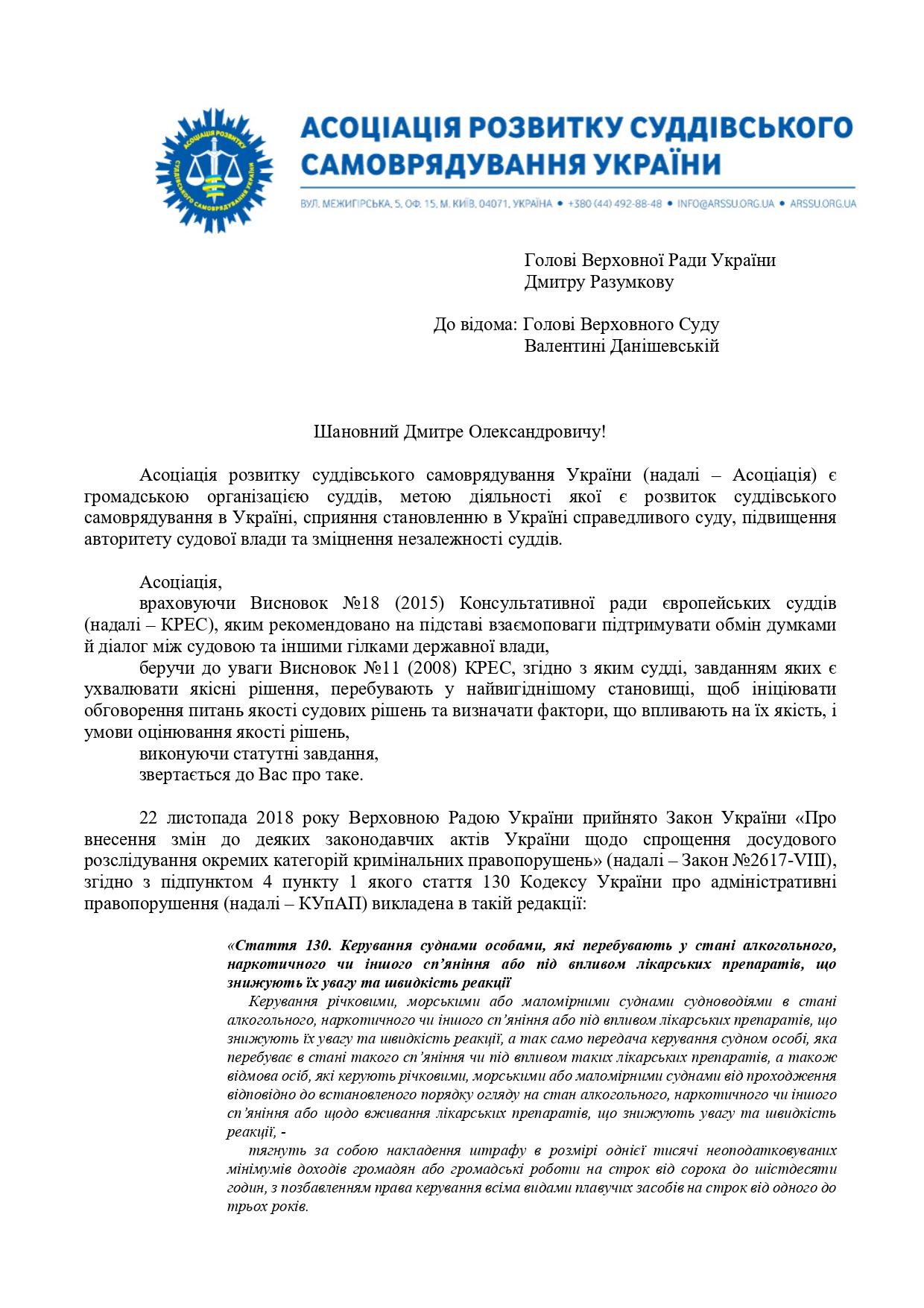 Звернення-АРССУ до ВРУ щодо статті 130_page-0001