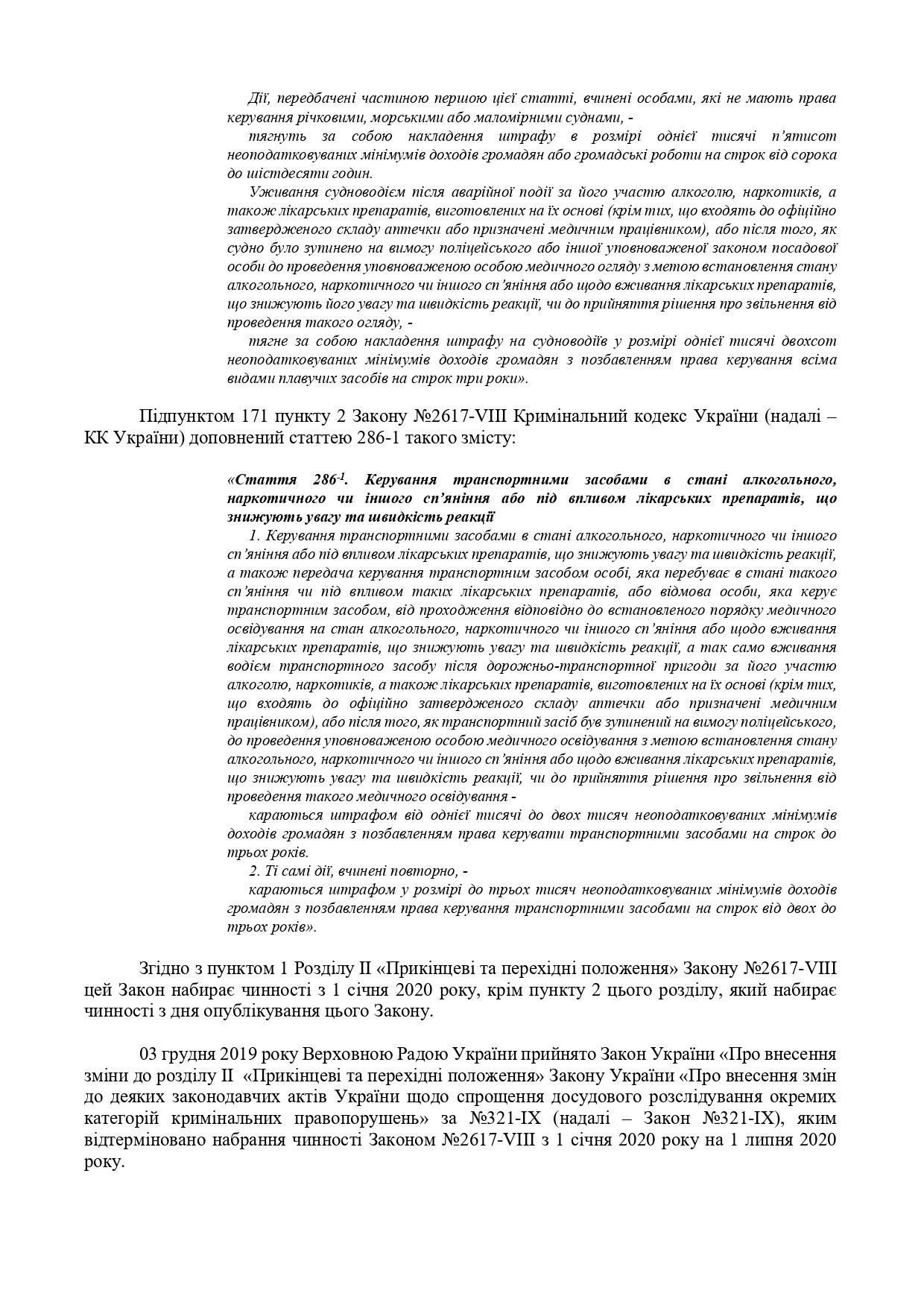Звернення-АРССУ до ВРУ щодо статті 130_page-0002