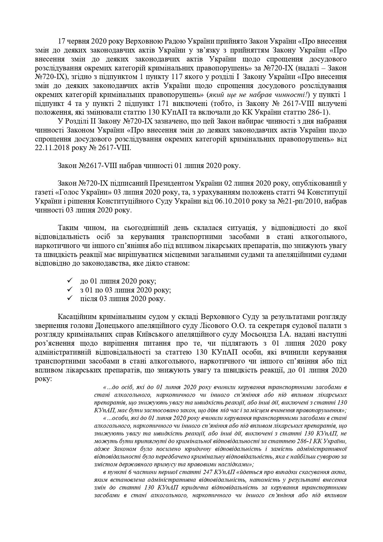 Звернення-АРССУ до ВРУ щодо статті 130_page-0003