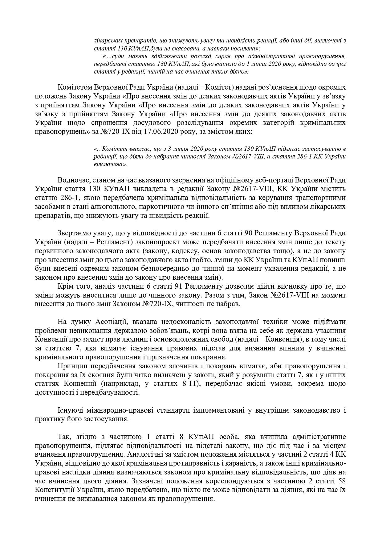 Звернення-АРССУ до ВРУ щодо статті 130_page-0004