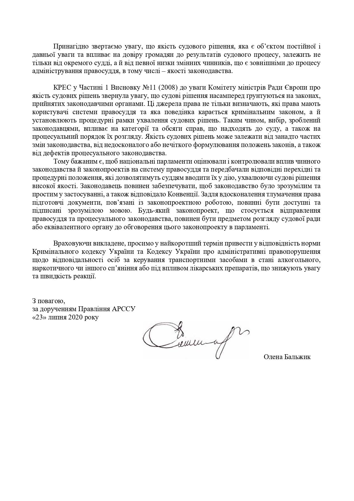 Звернення-АРССУ до ВРУ щодо статті 130_page-0005